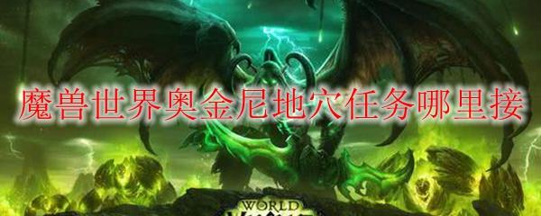 魔兽世界奥金尼地穴任务哪里接