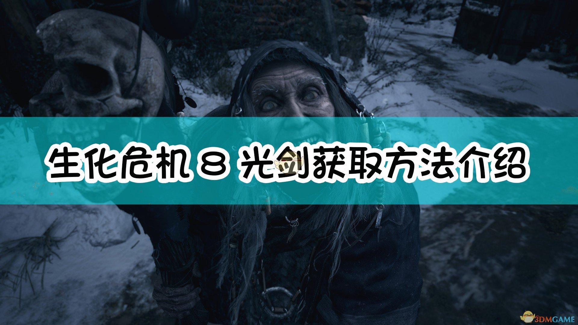 生化危机8:村庄光剑获取方法介绍